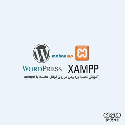 آموزش نصب وردپرس بر روی لوکال هاست با xampp